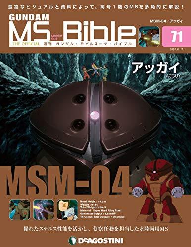 ガンダムモビルスーツバイブル 71号 (MSM-04 アッガイ) [分冊百科] (ガンダム・モビルスーツ・バイブル)
