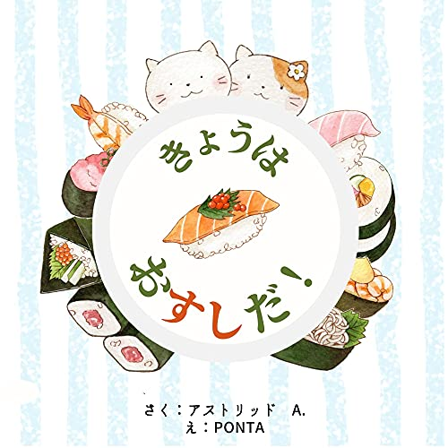 Today is Sushi Day (Japanese Edition)