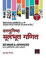 Vastunisth Mool Bhoot Ganit Bhaag 2 - JEE Main & Advanced