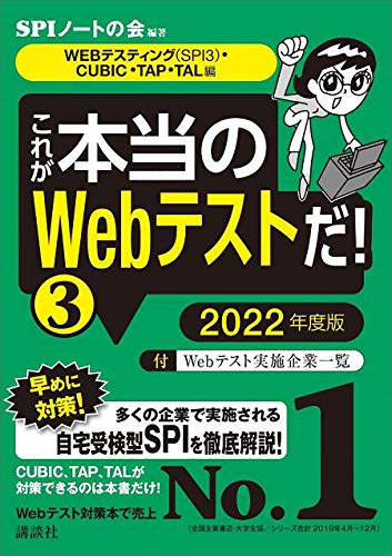 【WEBテスティング(SPI3)・CUBIC・TAP・TAL 編】 これが本当のWebテストだ! (...