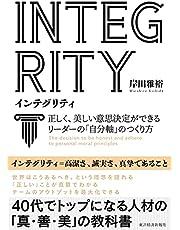 INTEGRITY インテグリティ: 正しく、美しい意思決定ができるリーダーの「自分軸」のつくり方