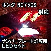 LEDナンバープレートランプ ホンダ NC750S 対応 LEDバルブ
