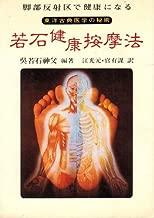 若石健康按摩法―東洋古典医学の秘術