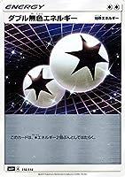 ポケモンカードゲームSM/ダブル無色エネルギー/GXバトルブースト