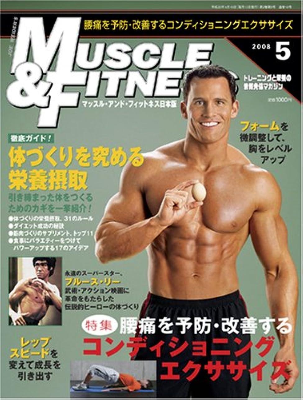 練習した革命的派手『マッスル?アンド?フィットネス日本版』2008年5月号