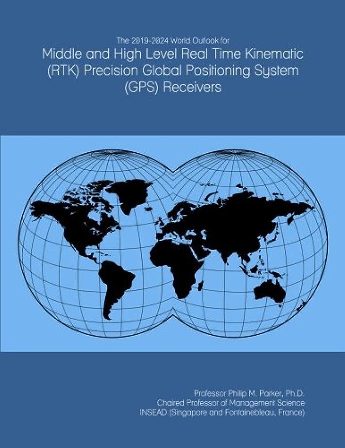 細断コインクローンThe 2019-2024 World Outlook for Middle and High Level Real Time Kinematic (RTK) Precision Global Positioning System (GPS) Receivers