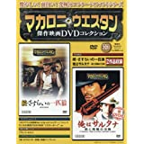 マカロニ・ウェスタン傑作映画DVDコレクション 33号 2017年 7/16号 [分冊百科]