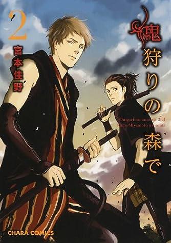 鬼狩りの森で(2) (キャラコミックス)