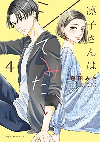 凛子さんはシてみたい 4【限定ペーパー付】 (Only Lips comics)_0