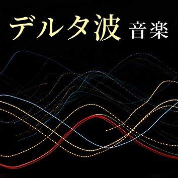 デルタ波 音楽・デルタ波とソルフェジオ周波数の癒しの瞑想音楽