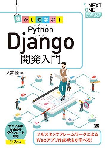 動かして学ぶ! Python Django開発入門 (NEXT ONE)