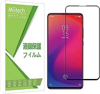 Miitech Xiaomi Mi 9T / (Redmi K20) / Redmi K20 Proフィルム 【2枚セット】【永久保証】強化 ガラスフィルム 液晶保護フィルム 3D全面保護 9H硬度 指紋防止 99%透過率 Xiaomi Mi 9T / Redmi K20 / Redmi K20 Pro専用