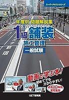 51rRZbg6CkL. SL200  - 舗装施工管理技術者試験 01