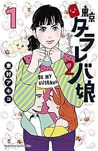 東京タラレバ娘 シーズン2 1巻 表紙画像