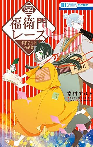 福衛門レース ―幸村アルト作品集― 1 (花とゆめコミックス)