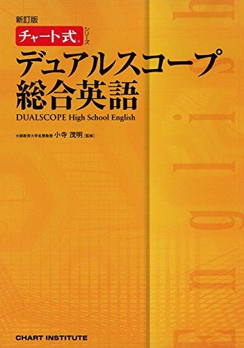 Mirror PDF: デュアルスコープ総合英語―High School English (チャート式・シリーズ)
