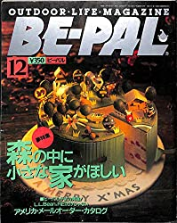 BE-PAL (ビーパル) 1992年12月号 森の中に小さな家がほしい