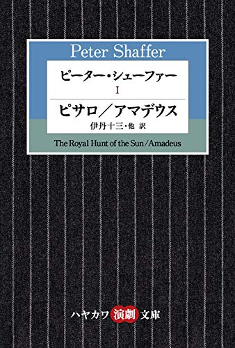 ピーター・シェーファーⅠ ピサロ/アマデウス (ハヤカワ演劇文庫)