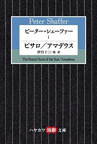ピーター・シェーファーⅠ ピサロ/アマデウス (ハヤカワ演劇文庫)の詳細を見る
