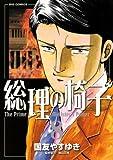 総理の椅子(8) (ビッグコミックス)