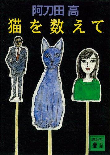猫を数えて (講談社文庫)