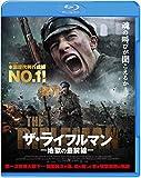 ザ・ライフルマン 地獄の最前線[Blu-ray/ブルーレイ]