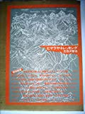 ヒマラヤ・トレッキング (1976年)