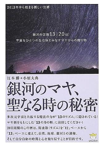 2013年から始まる新しい世界 銀河のマヤ、聖なる時の秘密(超☆わくわく)