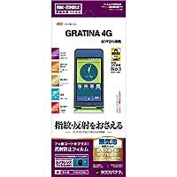 ラスタバナナ GRATINA 4G KYF31 フィルム 指紋・反射防止(アンチグレア)タイプ グラティーナ 液晶保護フィルム 日本製 T701KYF31