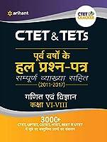 CTET & TETs Paper-I Ganit Avem Vigyan Kaksha VI-VIII