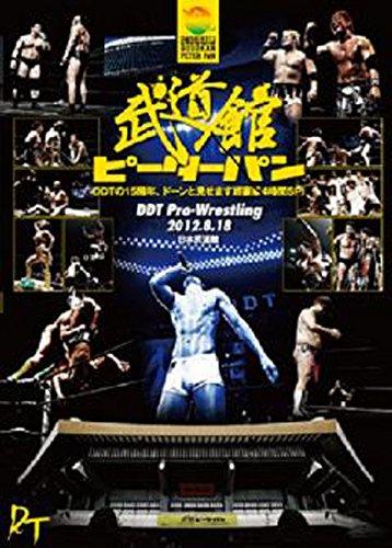 【D.D.Tプロレス】 DVD 武道館ピーターパン DDTの15周年、ドーンと見せます超豪華4時間SP!