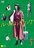 ルームロンダリング[DVD]