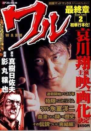 Badass final chapter 2 (core Comics) (2005) ISBN: 4877348522 [Japanese Import]