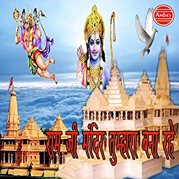 Ram Ji Mandir Tumhara Bana Rahe