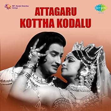 Attagaru Kottha Kodalu (Original Motion Picture Soundtrack)