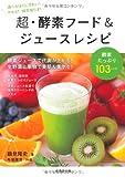 超・酵素フード&ジュースレシピ (食で元気!)