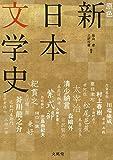 原色 新日本文学史[増補版] (シグマベスト)