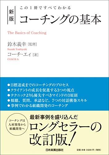 この1冊ですべてわかる 新版 コーチングの基本