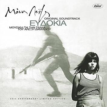 Evdokia (Original Motion Picture Soundtrack)