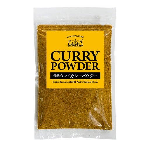 カレー粉 100g 簡易パッケージ カレーパウダー 神戸アールティー curry powder