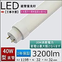 2年保証付き LED直管蛍光灯 40w形 工事不要=グロー式、ラビット式(1式、2式)、インバーター(1式、2式)日本既存の照明器具全部対応 消費電力:20w FL/FLR/FHF40SEX 1198 (電球色 3000k)