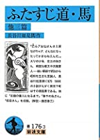 ふたすじ道・馬 他3篇 (岩波文庫)