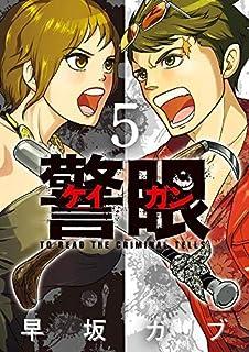 警眼-ケイガン- コミック 1-5巻セット