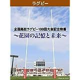 全国高校ラグビー100回大会記念特番 ~花園の記憶と未来~