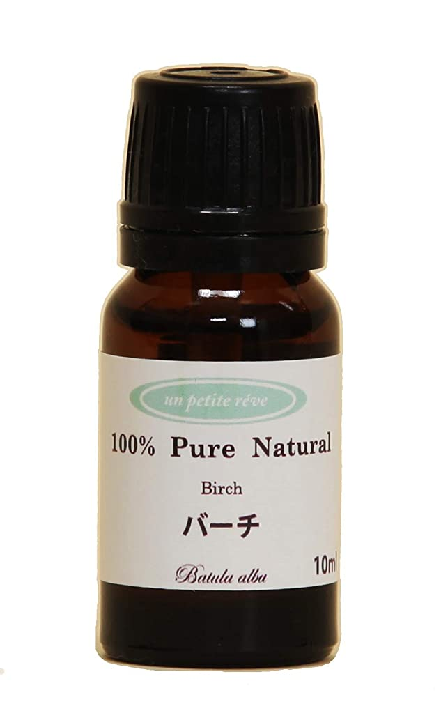化合物経験的付録バーチ10ml 100%天然アロマエッセンシャルオイル(精油)
