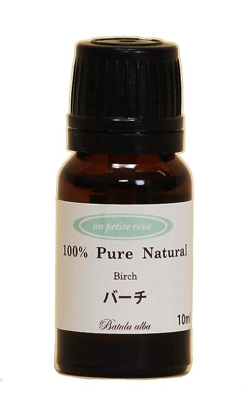 不一致ベアリング粘着性バーチ10ml 100%天然アロマエッセンシャルオイル(精油)