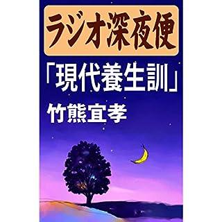 『ラジオ深夜便「現代養生訓」竹熊宜孝』のカバーアート