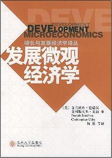 发展微观经济学
