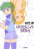 トランスジェニック・ラボラトリ (TSコミックス)