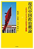 現代中国政治概論――そのダイナミズムと内包する課題